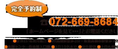 電話:072-661-1575