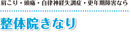 【高槻市の整体】高槻メンタルリンク整体院:ホーム