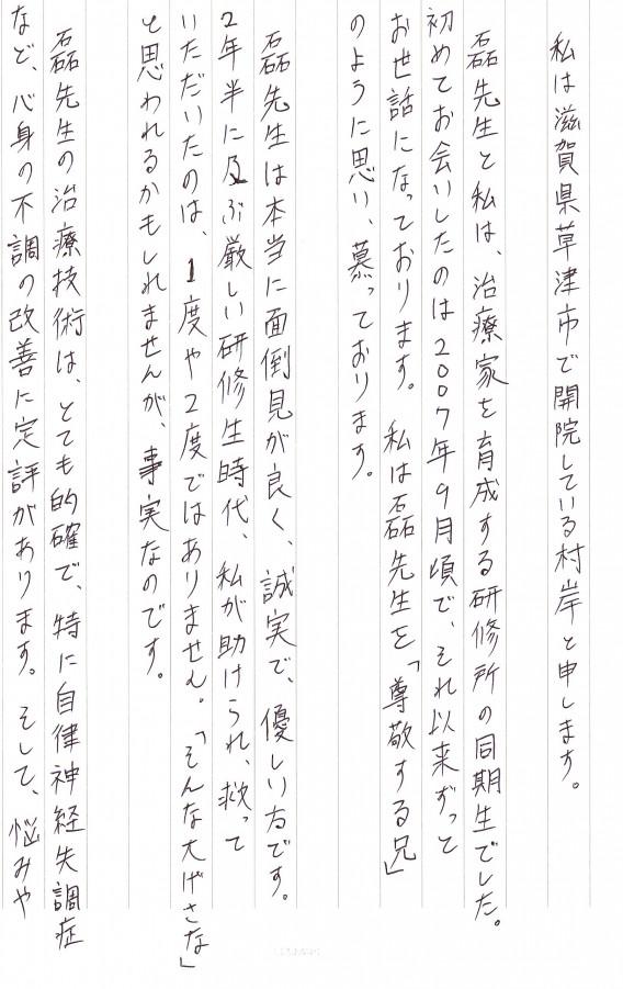 muragi1