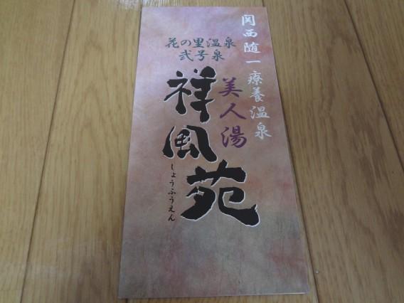 高槻の温泉♡『美人湯 祥風苑(しょうふうえん)』