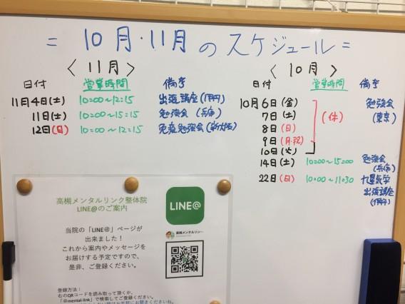 10月・11月のスケジュール