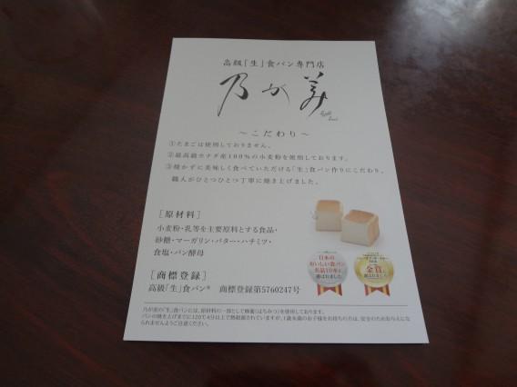 高槻の行列店♡高級「生」食パン専門店『乃が美』