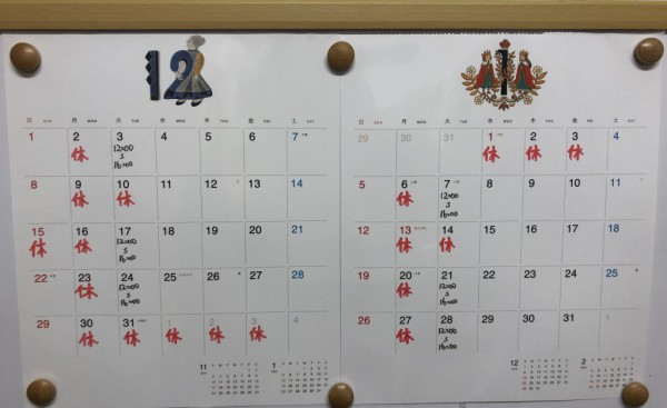 2019年12月~2020年1月のスケジュール
