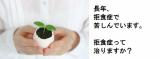jinsei1