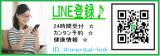 line-touroku6