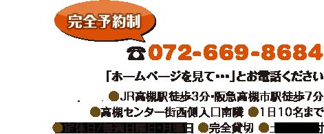 電話:072-669-8684