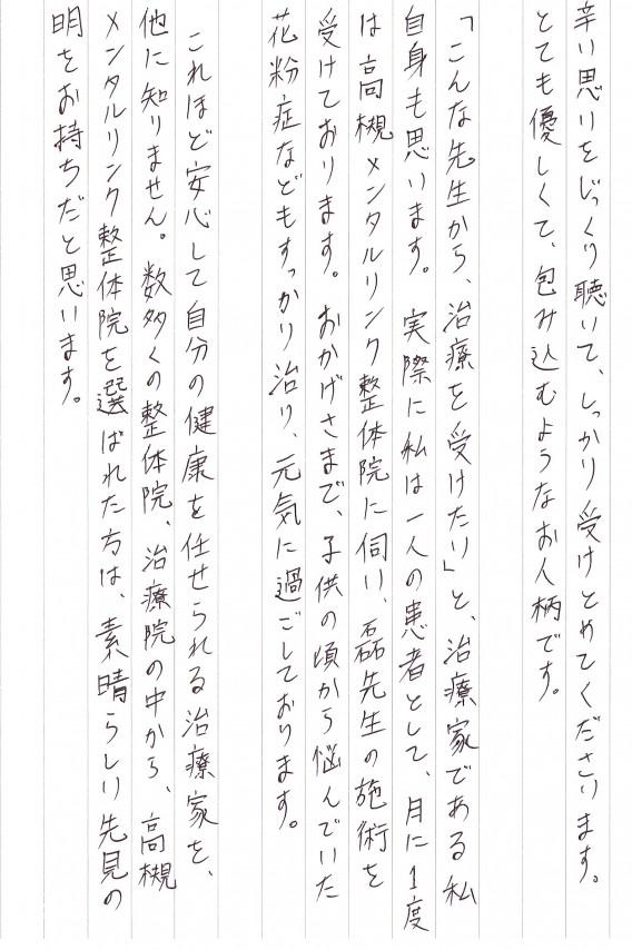 muragi2