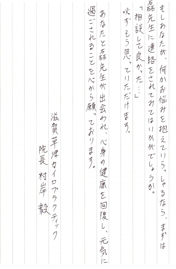 muragi3