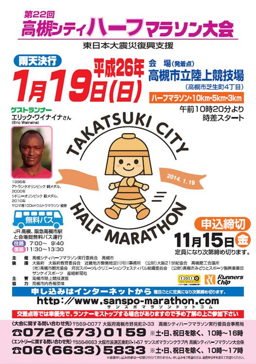 takatsuki2014_mainimage