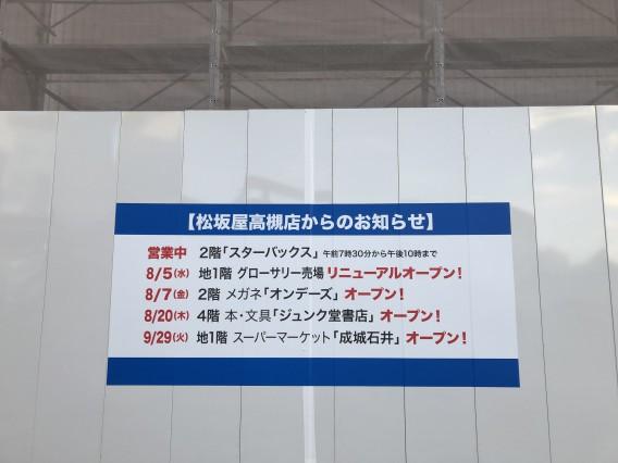 @松坂屋高槻店に♡もうすぐ『成城石井』ができる!