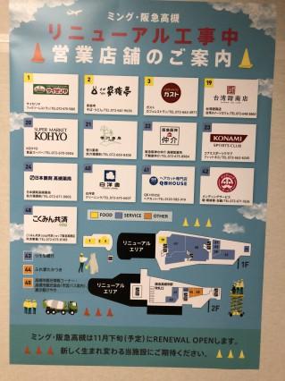 @「エミル高槻」11月20日open♥今からワクワク!