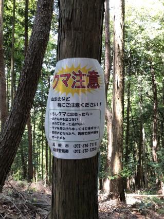 @高槻の自然♡ポンポン山