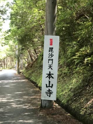 @高槻にある本山寺(ほんざんじ)♡日本三毘沙門天の一つ