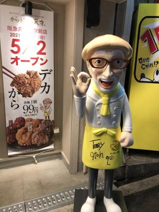 @やっと買えた♡「から揚げの天才 阪急高槻市駅前店」