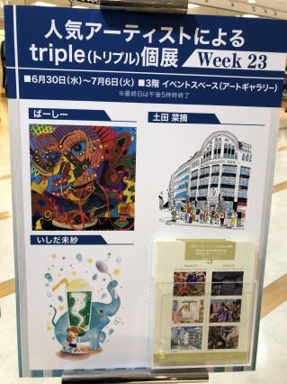 @高槻阪急にて「人気アーティストによるtriple個展」❤︎いしだ未紗さん