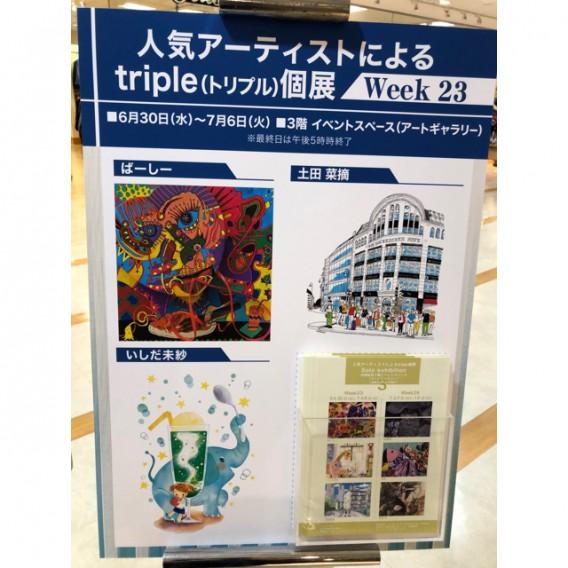 @高槻阪急にて「人気アーティストによるトリプル個展」♡土田菜摘さん